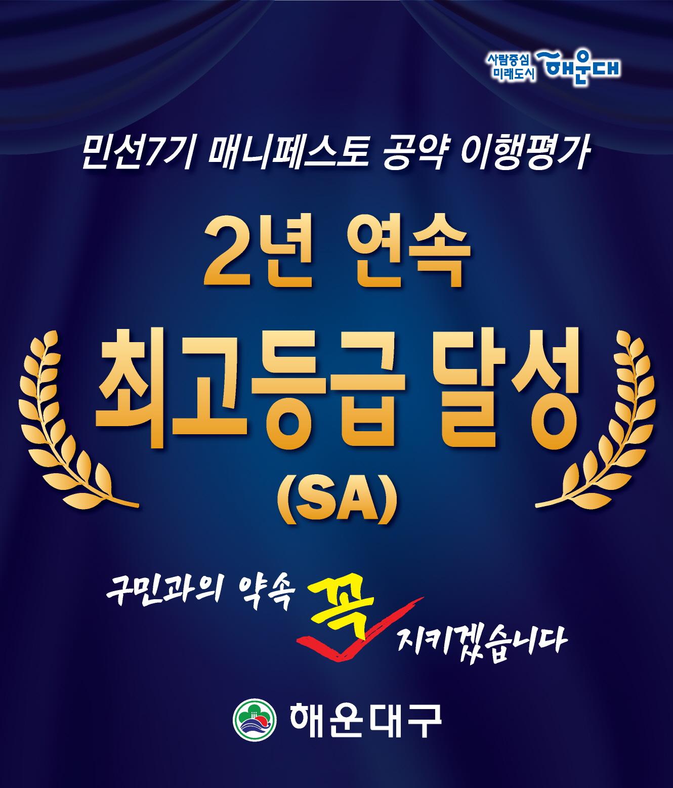 민선7기 매니페스토 공약 이행평가 최고등급